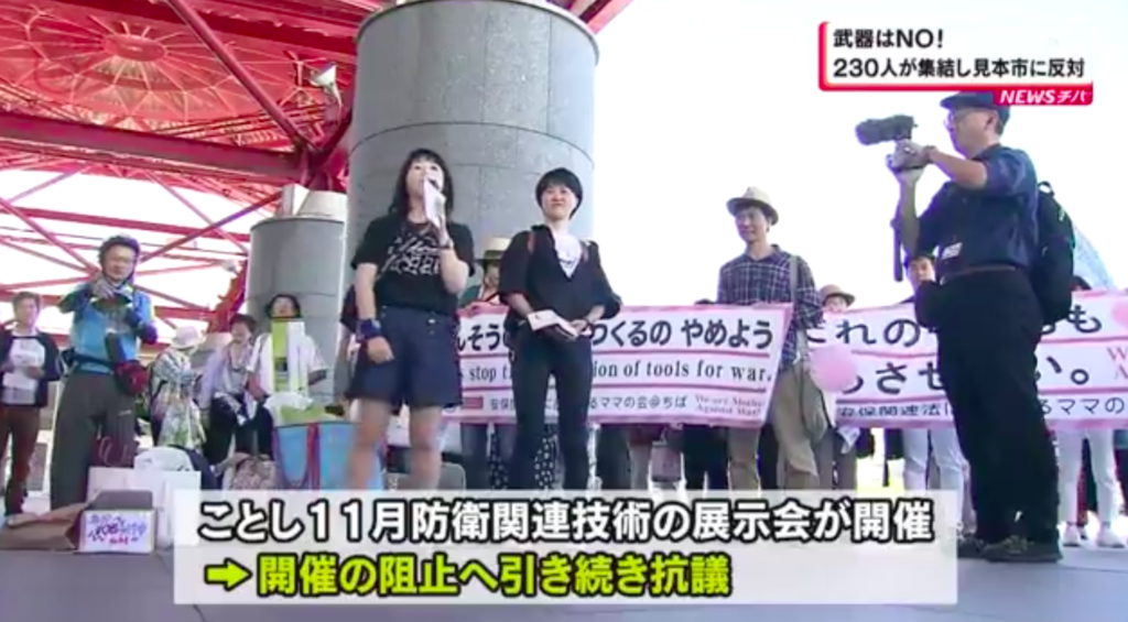 Protest against weapons marketing in Chiba City, Japan