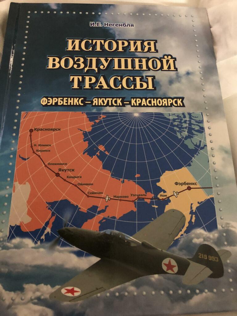 World War 2 flight map. Photo by Ann Wright.