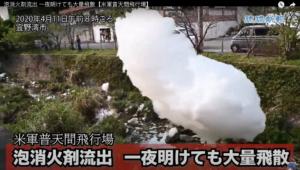 Debe ver un video de 45 segundos que muestra una liberación masiva de espuma cargada de PFAS desde la Estación Aérea del Cuerpo de Marines de Futenma en Okinawa ocupada por los Estados Unidos el 10 de abril. La base descargó enormes burbujas cancerígenas en el aire para instalarse en vecindarios residenciales.