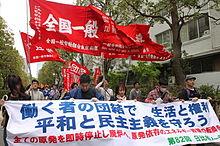 The Attack on Japan's Peace Labor Union, Kansai Namakon